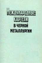 Скачать бесплатно книгу: Международные картели в черном металлургии, Соколов И.А.