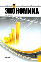 Скачать бесплатно учебник: Экономика, Липсиц И.В.