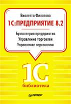 Скачать бесплатно учебник: 1С:Предприятие - Бухгалтерия предприятия - Управление торговлей - Управление персоналом, Филатова В.О.