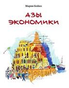 Скачать бесплатно учебник: Азы экономики, Мария Бойко