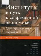 Скачать бесплатно книгу: Институты и путь к современной экономике. Уроки средневековой торговли, Грейф А.