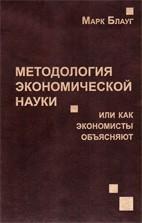 Скачать бесплатно книги: Методология экономической науки, или Как экономисты объясняют, Блауг Марк