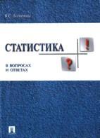 Скачать бесплатно учебное пособие: Статистика в вопросах и ответах, Балинова B.C.