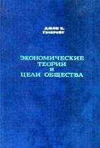 Скачать бесплатно книгу: Экономическая теория и цели общества, Джон Кеннет Гелбрейт