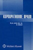 Скачать бесплатно книгу: Корпоративное право, Шиткина И.С.