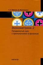 Скачать бесплатно учебник: Эконометрика-2: продвинутый курс с приложениями в финансах, Айвазян С. А., Фантаццини Д.