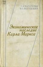 Скачать бесплатно книгу: Экономическое наследие Карла Маркса, Багатурия Г.А.