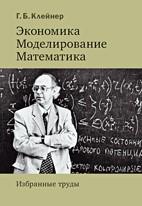 Скачать бесплатно книгу: Экономика. Моделирование. Математика, Клейнер Г.Б.