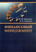Скачать бесплатно учебное пособие: Финансовый менеджмент, Берёзкин Ю.М.