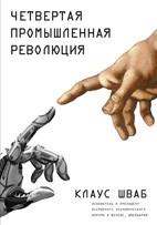 Скачать бесплатно книгу: Четвертая промышленная революция, Клаус Шваб