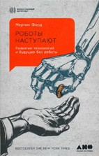 Скачать бесплатно книгу: Роботы наступают: Развитие технологий и будущее без работы, Форд М.