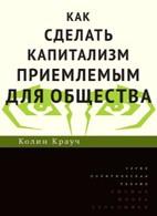 Скачать бесплатно книгу: Как сделать капитализм приемлемым для общества, Колин Крауч