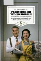 Скачать бесплатно книгу: Революция трудолюбия: потребительское поведение и экономика домохозяйств с 1650 года до наших дней, Ян де Фрис