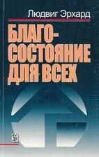 Скачать бесплатно книгу: Благосостояние для всех, Эрхард Л.