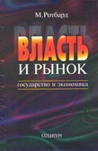 Скачать бесплатно книгу: Власть и рынок: государство и экономика, Мюррей Н. Ротбард