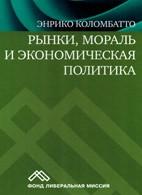 Скачать бесплатно книгу: Рынки, мораль и экономическая политика, Энрико Коломбатто