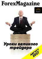 Скачать бесплатно журнал Forex Magazine 590