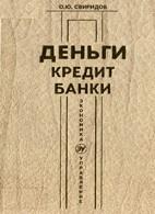 Скачать бесплатно учебное пособие: Деньги, кредит, банки, Свиридов О.Ю.