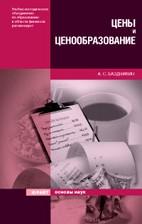 Скачать бесплатно учебное пособие Цены и ценообразование, Баздникин А.С.