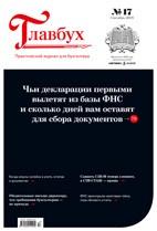 Скачать бесплатно журнал Главбух №17 сентябрь 2018