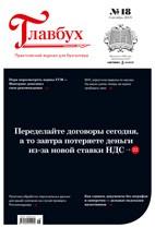 Скачать бесплатно журнал Главбух №18 сентябрь 2018