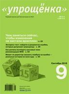 Скачать бесплатно журнал Упрощёнка №9 (сентябрь 2018)