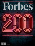 Скачать бесплатно журнал Forbes октябрь 2018