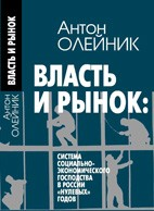 Скачать бесплатно книгу: Власть и рынок система социально-экономического господства в России «нулевых» годов, Олейник А.Н.