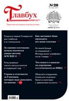 Скачать бесплатно журнал Главбух №20 октябрь 2018