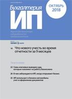 Скачать бесплатно журнал Бухгалтерия ИП №10 (октябрь 2018)