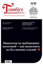 Скачать бесплатно журнал Главбух №21 ноябрь 2018
