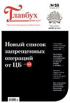 Скачать бесплатно журнал Главбух №23 ноябрь 2018
