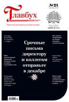 Скачать бесплатно журнал Главбух №24 декабрь 2018