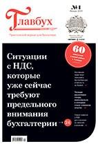 Скачать бесплатно журнал Главбух №1 январь 2019