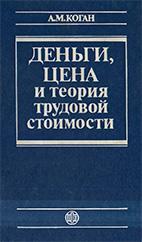 Скачать бесплатно учебник: Деньги, цена и теория трудовой стоимости - Коган А.М.