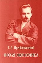 Скачать бесплатно книгу: Новая экономика (теория и практика), Преображенский Е.А.