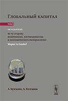 Скачать бесплатно книгу: Глобальный капитал, Бузгалин А.В., Колганов А.И.