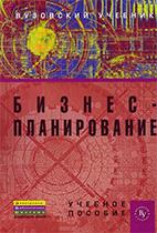 Скачать бесплатно учебник: Бизнес-планирование, Попадюк Т.Г., Горфинкель В.Я.
