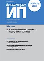 Скачать бесплатно журнал Бухгалтерия ИП №2 (февраль 2019)
