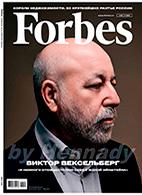 Скачать бесплатно журнал Forbes февраль 2019