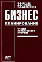 Скачать бесплатно учебно-практическое пособие: Бизнес-планирование, Черняк В.3.