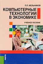 Скачать бесплатно учебное пособие: Компьютерные технологии в экономике, Мельников П.П.