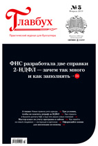 Скачать бесплатно журнал Главбух №3 февраль 2019