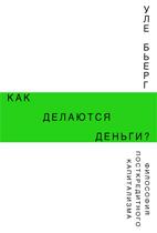 Скачать бесплатно книгу: Как делаются деньги? Философия посткредитного капитализма, Бьерг У.
