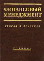 Скачать бесплатно учебник Финансовый менеджмент: теория и практика, Стоянова  Е.С.