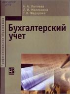 Скачать бесплатно учебник Бухгалтерский учет, Лытнева H.A.