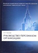 Скачать бесплатно учебник Руководство персоналом организации, Пугачев В.П.
