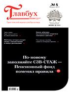 Скачать бесплатно журнал Главбух №4 февраль 2019