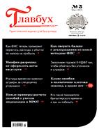 Скачать бесплатно журнал Главбух №5 март 2019