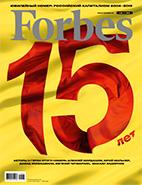 Скачать бесплатно журнал Forbes апрель 2019